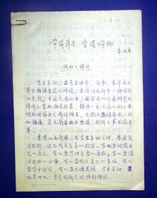 21011683 国家环境保护部评估中心专家 北京摄影家协会副主席秦大唐手稿20页