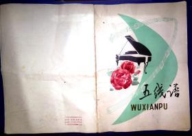 21011684 国家一级指挥高伟 手稿5页 曲谱 樱花