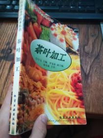 当代食品生产技术丛书:茶叶加工 01年一版二印4001-8000册品好干净
