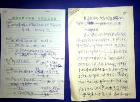 21011685 北大第一医院胡伏莲手稿15页 胃肠疾病治疗方案