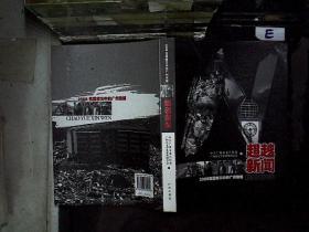 超越新闻:2008抗震救灾中的广州传媒'';