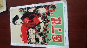 1978年8月安徽省新闻图片社《园丁颂》封面一张,套色彩画