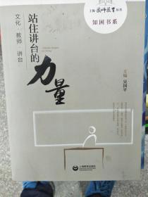 特价!上海教师教育丛书·知困书系:站住讲台的力量(文化·教师·讲台)9787544477741