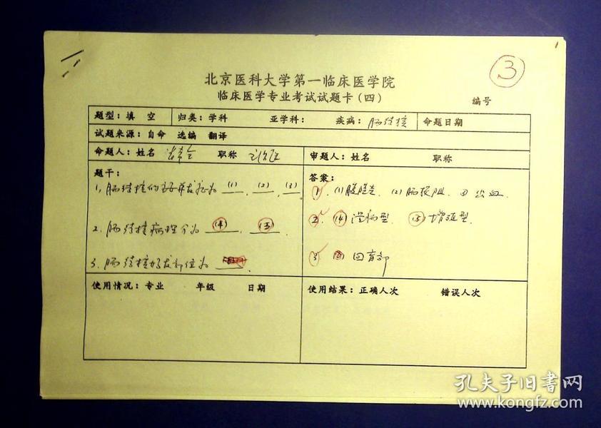 21011686 北大第一医院王智峰 闫建华 张希全临床医学试题卡30张左右