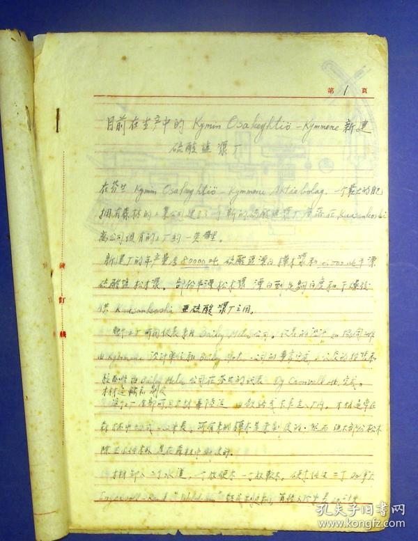 21011687 朱湘译稿10页 新建硫酸盐浆厂