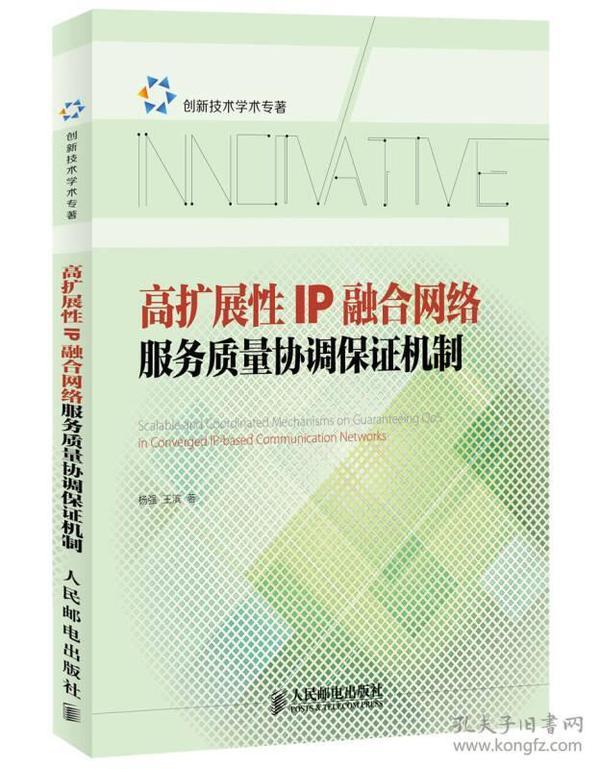 高扩展性IP融合网络服务质量协调保证机制