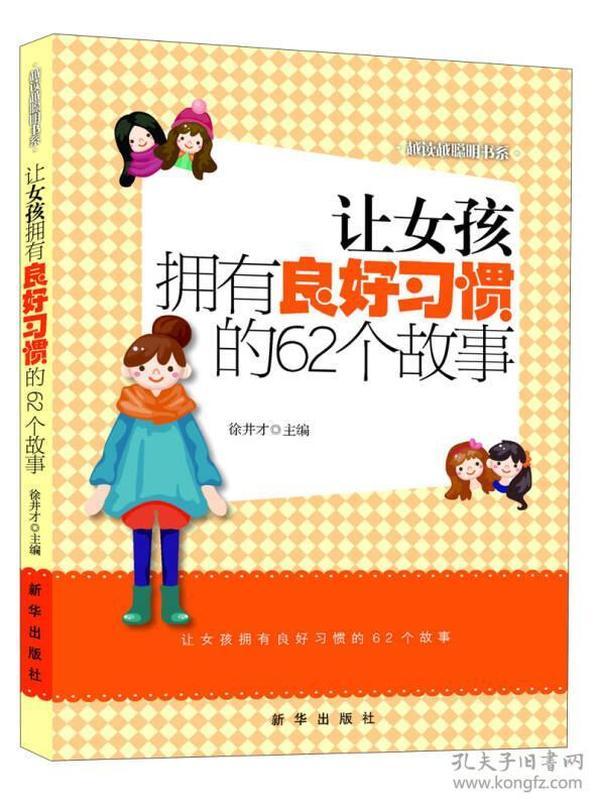 越读越聪明书系:让女孩拥有良好习惯的62个故事