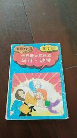 漫画传记第1册---世界最大探险家马可波罗