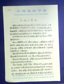 21011689 致轻工业部胡宗渊 张熙 王鸿文简介3页 信札1页