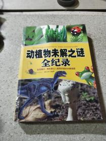 动植物未解之谜全记录 (一版一印)