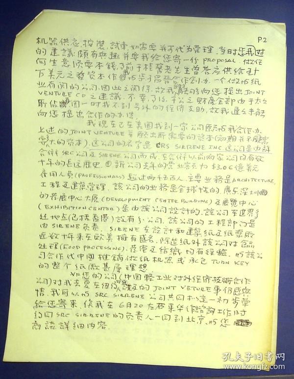 21011690 致轻工业部胡宗渊 国外高永祥信札4页 纸业技术咨询