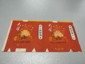 解放初公私合营襄樊烟厰【大星】 烟标(拆包横式,少见)