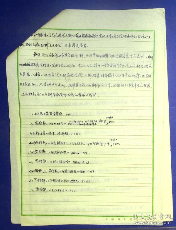 21011691 北京体育大学校长金季春手稿7页 张汇贵信札1页 文革学毛著