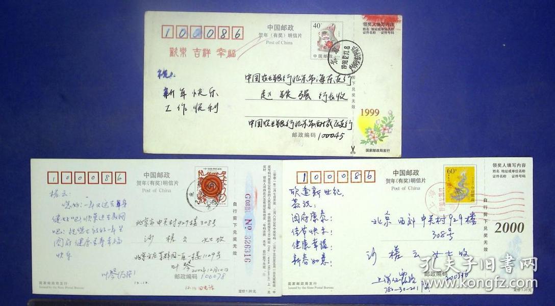 21011693 签名明信片7张