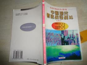 未来军事家丛书 中国现代著名战役战斗(三)