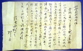 21011694 致光明日报科学副刊 田校生竖版毛笔信札1页