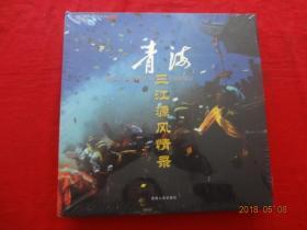 青海三江源风情录(没拆封)