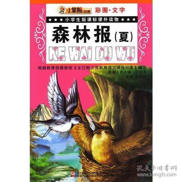 小学生新课标课外读物-森林报(夏)