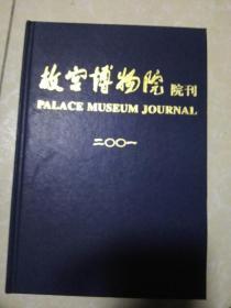 故宫博物院院刊 2001年合订本(精装本,全年6期,出版社特制,非自行装订,难得)
