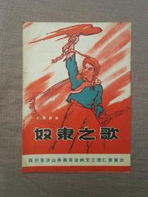 1966年节目单:七场话剧·奴隶之歌