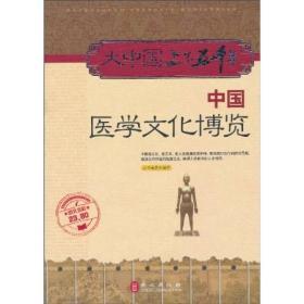 大中国上下五千年 (彩图版)1.49元一个印张 中国医学文化博览