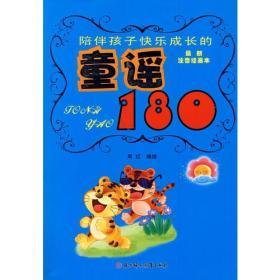 最新儿童彩图版  陪伴孩子快乐成长的童谣180