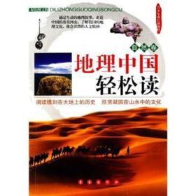 【双色】青少年成长新视野:地理中国轻松读(自然卷)
