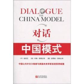 对话中国模式