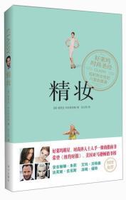 精妆:好莱坞时尚圣经,给时尚女性的八堂优雅课