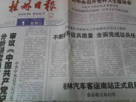 桂林日报2018.8.1