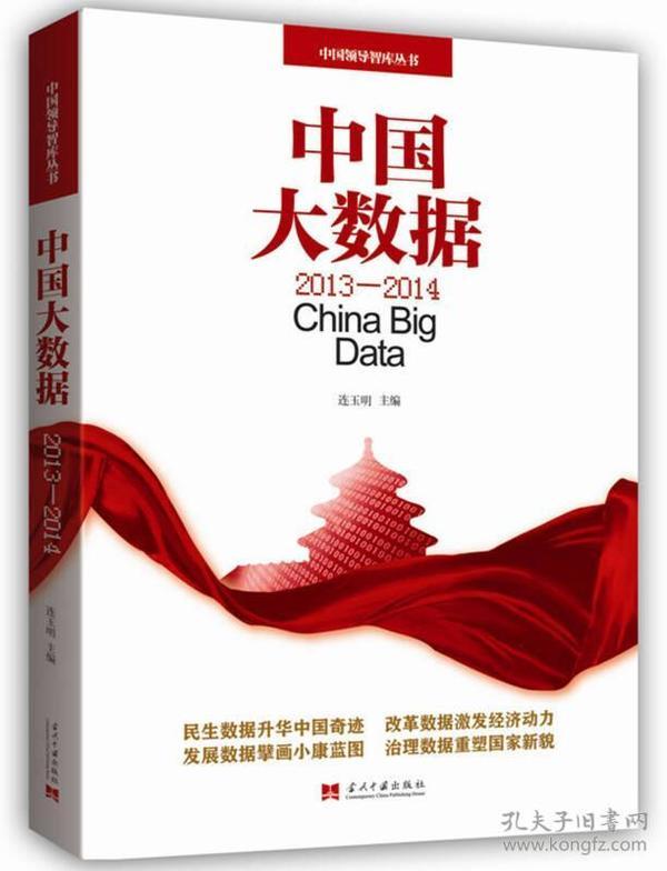 中国大数据:2013-2014