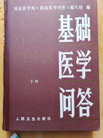 基础医学问答 (下册)      (大16开精装本,近九五品)   《82》