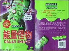 可怕的科学·经典科学系列-能量怪物*