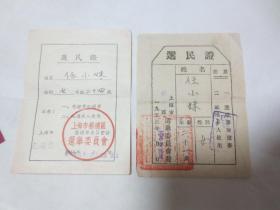五六十年代 上海.西安 选民证 4 张