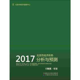 2017北京市经济形势分析与预测