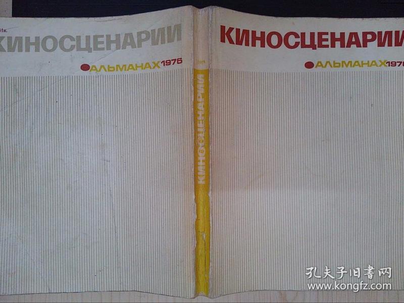 КИНОСЦЕНАРИИ АЛЬМАНАХ(1976)