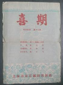 60年代上海市长江沪剧团演出的《喜期》节目单