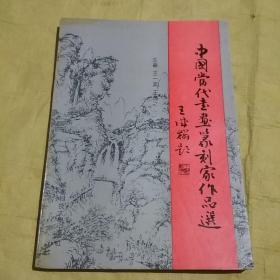 中国当代书画篆刻家作品选【书法专区】图片