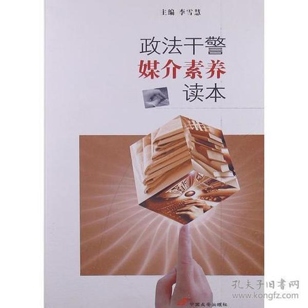 政法干警媒介素养读本