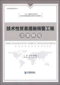 技术性贸易措施预警工程方案研究