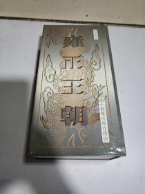 电视剧《雍正王朝》VCD44集44碟盒装