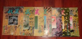 收藏【1995年第1----10期】10本合售