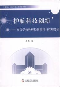 中国科协三峡科技出版资助计划·护航科技创新:高等学校科研经费使用与管理务实