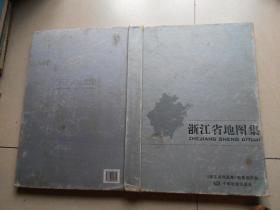 浙江省地图集 (精装8开封面较差 内页品好)
