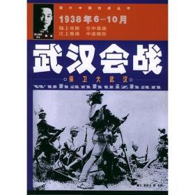 图片中国抗战丛书:武汉会战--保卫大武汉