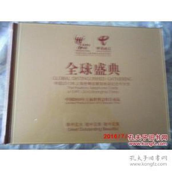 全球盛典【中国2010年上海世博会展览电话纪念卡大全】.