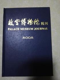 故宮博物院院刊 2002年合訂本(,精裝本,全年6期,出版社特制,非自行裝訂,難得)