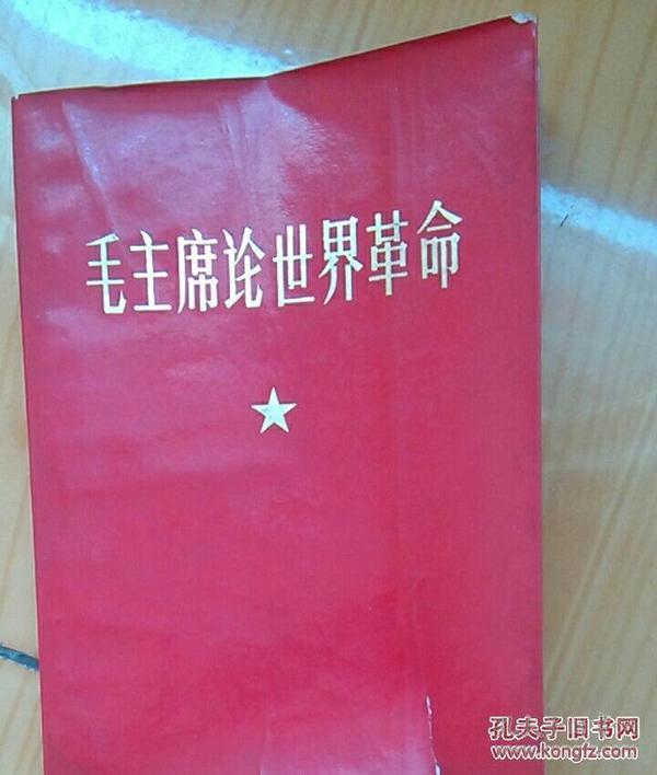 毛主席论世界革命
