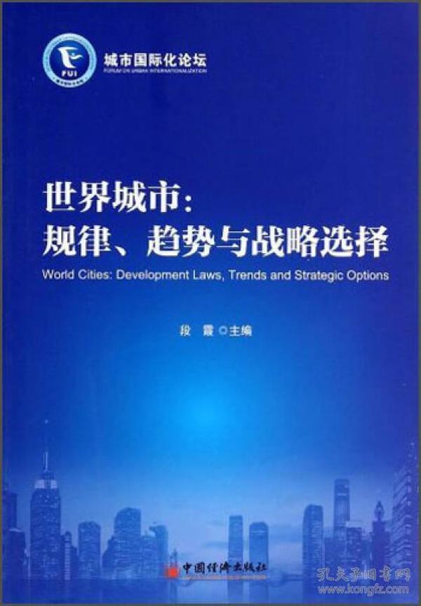 城市国际化论坛·世界城市:规律、趋势与战略选择