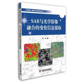 SAR与光学摄影融合的变化信息提取